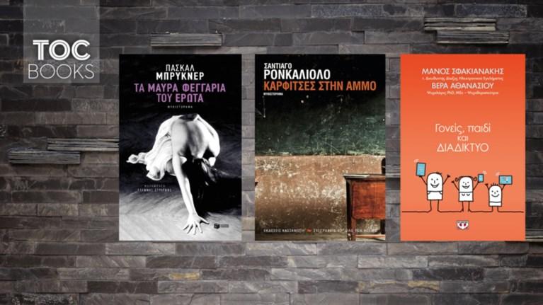 toc-books-kseni-logotexnia-kai-sumboules-gia-asfales-diadiktuo