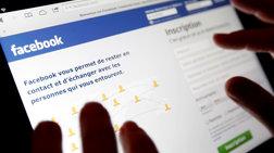 apokalupsi-o-eswterikos-kanonismos-tou-facebook-gia-seks-tromokratia-bia