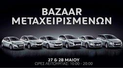 egguimena-metaxeirismena-bazaar-peugeot-xaniadakis-stis-27--28-maiou