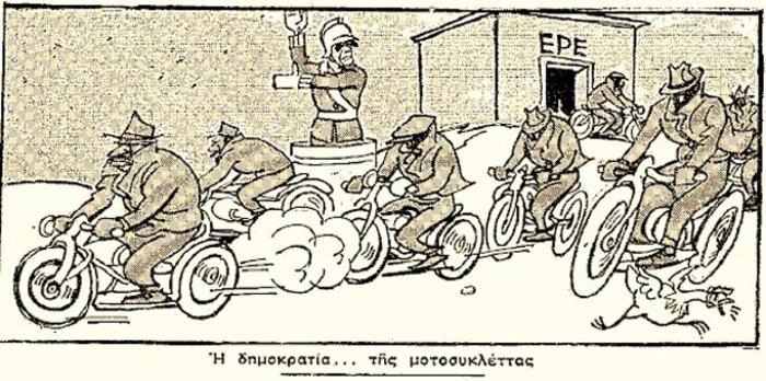 Σαν σήμερα: Η δολοφονία Λαμπράκη η «δημοκρατία του τρίκυκλου» - εικόνα 7