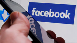 Τραγέλαφος στο Facebook με τον έλεγχο για τις αναρτήσεις των χρηστών