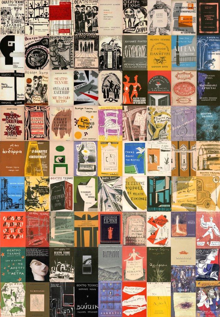 75 χρόνια Θέατρο Τέχνης, μια ιστορία σε μια έκθεση με 75 αντικείμενα - εικόνα 4
