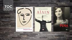 Τρεις γυναίκες, οι έρωτες και οι ανεπανάληπτες ιστορίες τους