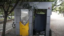 Ανατίναξαν ATM μέσα στο κεντρικό κτίριο του Δρομοκαΐτειου