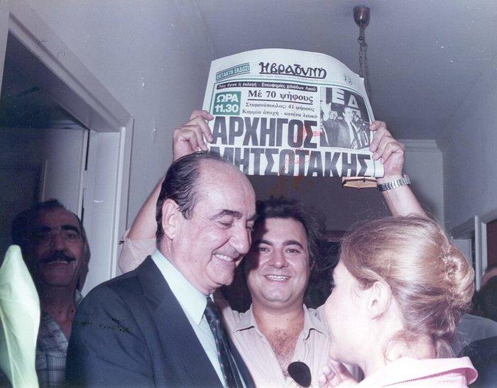 αρχηγός της ΝΔ το 1984