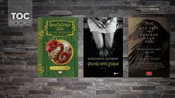 toc-books-magoi-tis-rooulignk-i-kupros-tis-swtiriou-kai-i-epirroi-tou-poe