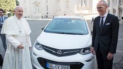 Η Opel έβαλε τον Πάπα Φραγκίσκο και το Βατικανό στην πρίζα!