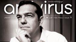 Πρωτοσέλιδη συνέντευξη του Αλέξη Τσίπρα σε LGBTQ περιοδικό