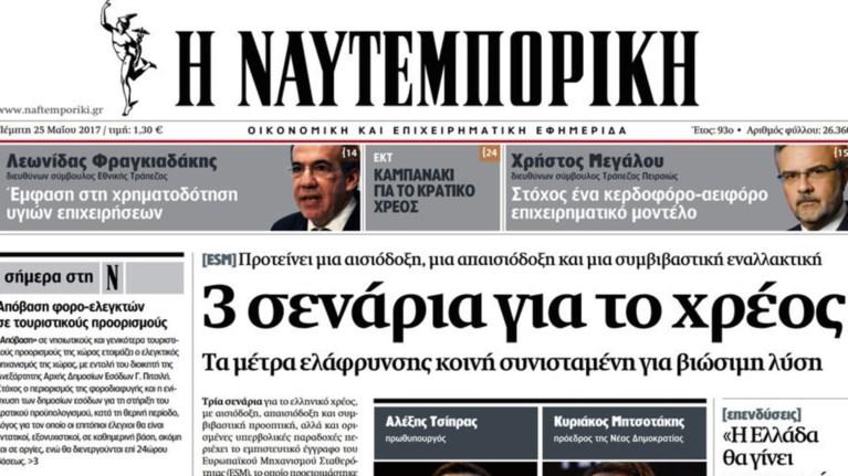 fourtouna-sti-nautemporiki-h-eurobank-katiggeile-daneio-tis