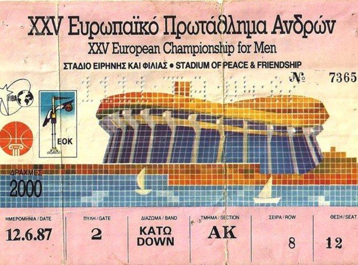 Εισιτήριο Ευρωμπάσκετ
