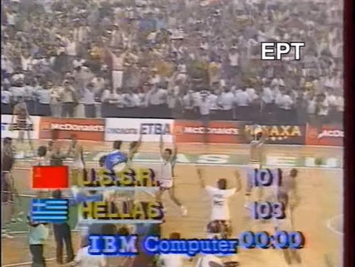 Ο τελικός του Ευρωμπάσκετ που ένωσε όλους τους Έλληνες - εικόνα 10