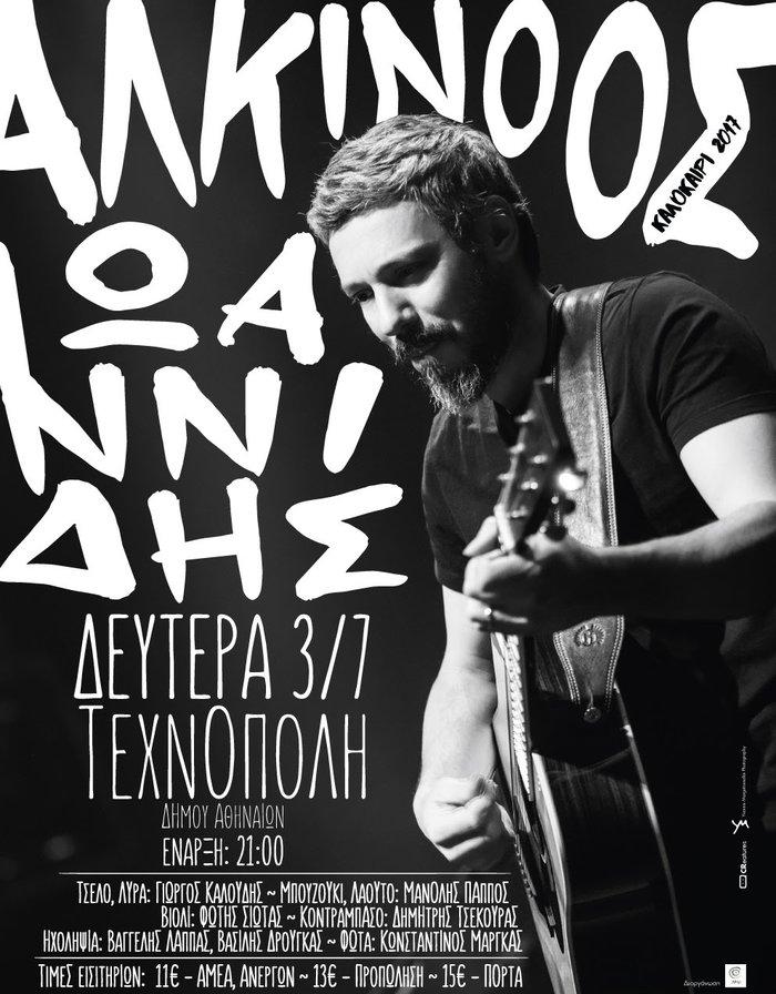 Ο Αλκίνοος Ιωαννίδης στην Τεχνόπολη