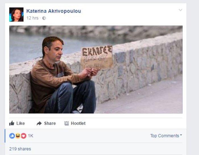 Η ΝΔ καταγγέλλει για γκεμπελισμό την Κ.Ακριβοπούλου της ΕΡΤ