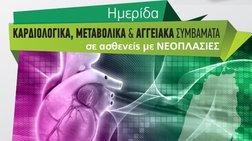 megali-iatriki-imerida-stin-leukada-gia-astheneis-me-neoplasia