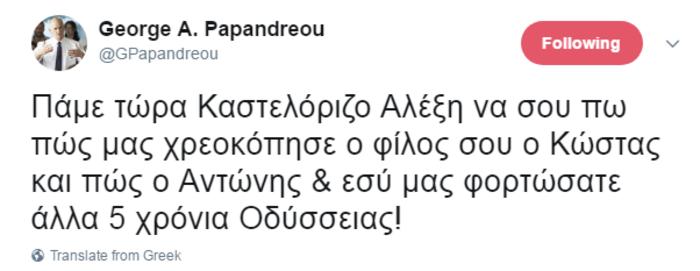 Γιώργος: Πάμε Καστελόριζο Αλέξη να σου πω για τη χρεοκοπία Καραμανλή