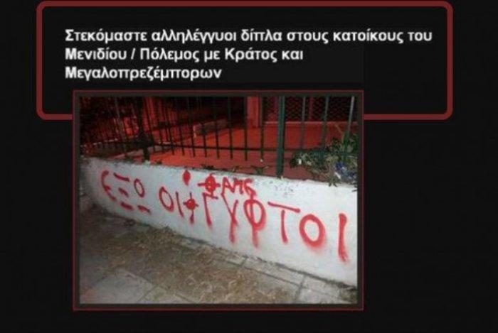 Νεοναζιστική οργάνωση πίσω από την πυρπόληση οικίας Ρομά (ΦΩΤΟ)
