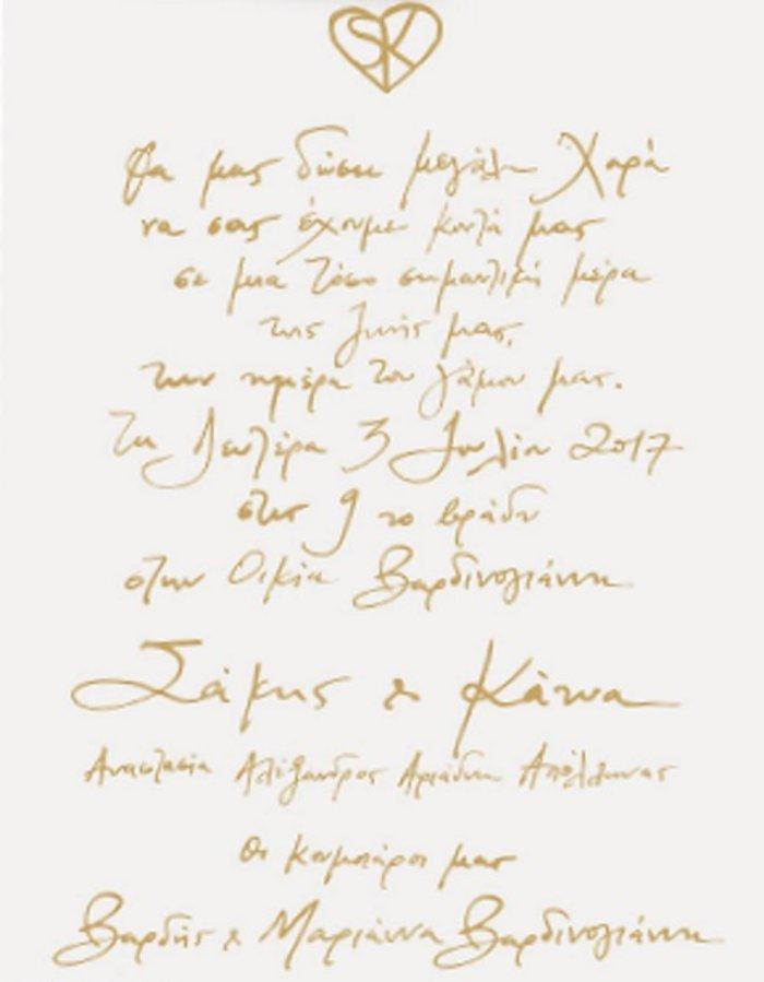 Η Ζυγούλη αποκάλυψε ποιος έγραψε το προσκλητήριο του γάμου & είναι υπέροχο - εικόνα 2