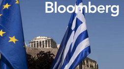 Bloomberg: Tο σχέδιο της ΕΕ για την Ελλάδα δεν είναι σοβαρό