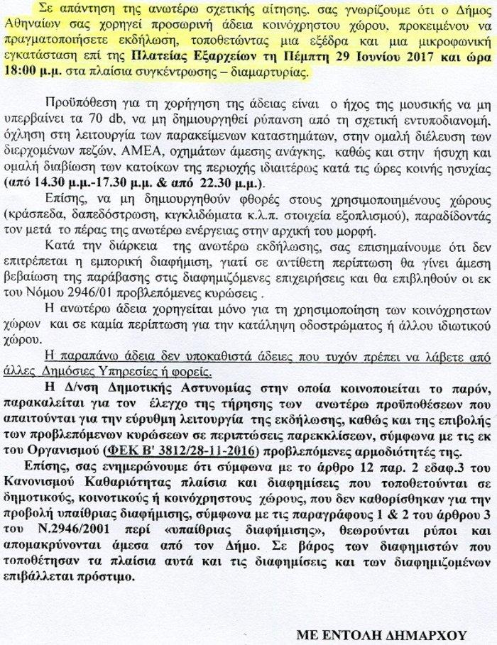 Ο Τόσκας ρωτάει Κυριάκο για την συγκέντρωση των αστυνομικών! - εικόνα 3