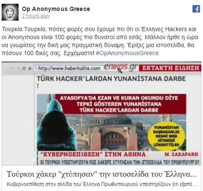 """Αρχισε η βεντέτα: Ελληνες χάκερς """"έριξαν"""" τουρκική ιστοσελίδα - εικόνα 3"""