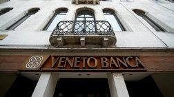 17 δισ. ευρώ για την διάσωση δύο ιταλικών τραπεζών
