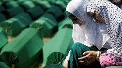 «Συνένοχη» η Ολλανδία στην σφαγή της Σρεμπρένιτσα