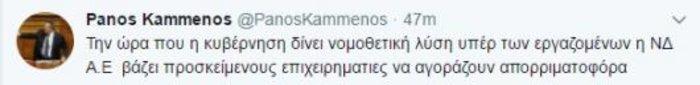 Το τερμάτισε η κυβέρνηση: Για όλα φταίει ο... Μητσοτάκης