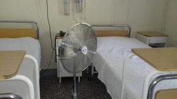Το success story της χώρας: 30 νοσοκομεία χωρίς κλιματισμό  φωτό