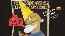 Ο Διονύσης Σαββόπουλος & 14 ακόμη αγαπημένοι καλλιτέχνες στο Καλλιμάρμαρο