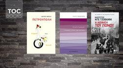 toc-books-rwsiki-istoria-gunaikeia-xeirafetisi-ki-enas-fonos-sti-napoli