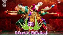 Φεστιβάλ Bollywood: Μουσική, θέατρο, χορός, ενδύματα & γεύσεις ανατολής