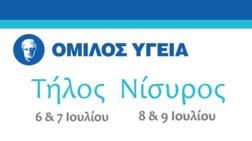 Δωρεάν εξετάσεις από το ΥΓΕΙΑ στους κατοίκους της Τήλου και της Νισύρου