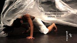 2η Πλατφόρμα Έκφρασης Σύγχρονου Χορού από το Θέατρο ΠΚ