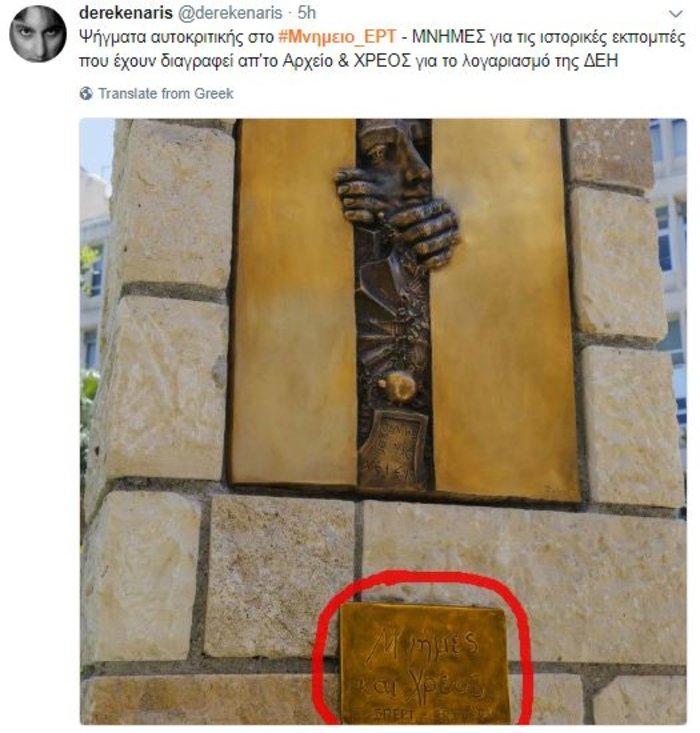 «Επικές» αναρτήσεις στο Twitter για το μνημείο στην ΕΡΤ - εικόνα 2
