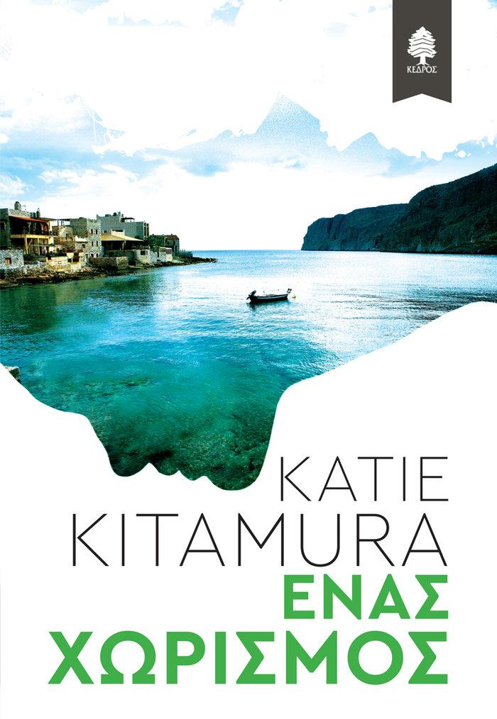 Τρεις ιστορίες, τρία βιβλία με φόντο την Ελλάδα