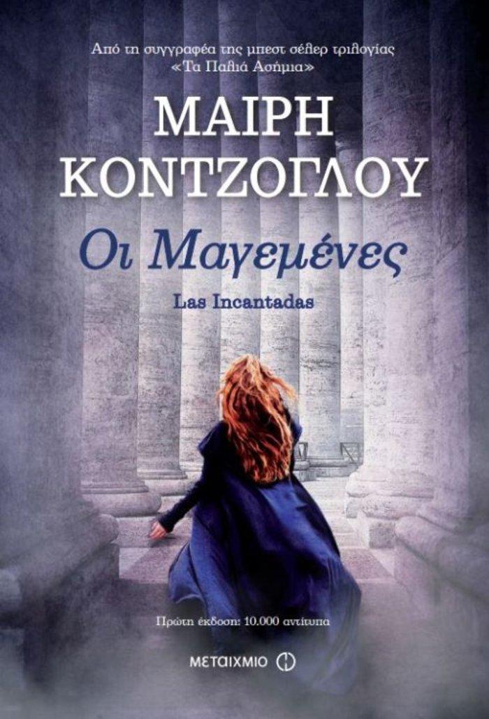 Τρεις ιστορίες, τρία βιβλία με φόντο την Ελλάδα - εικόνα 3
