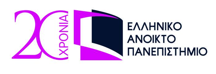 Νέα μεταπτυχιακά προγράμματα από το Ελληνικό Ανοικτό Πανεπιστήμιο