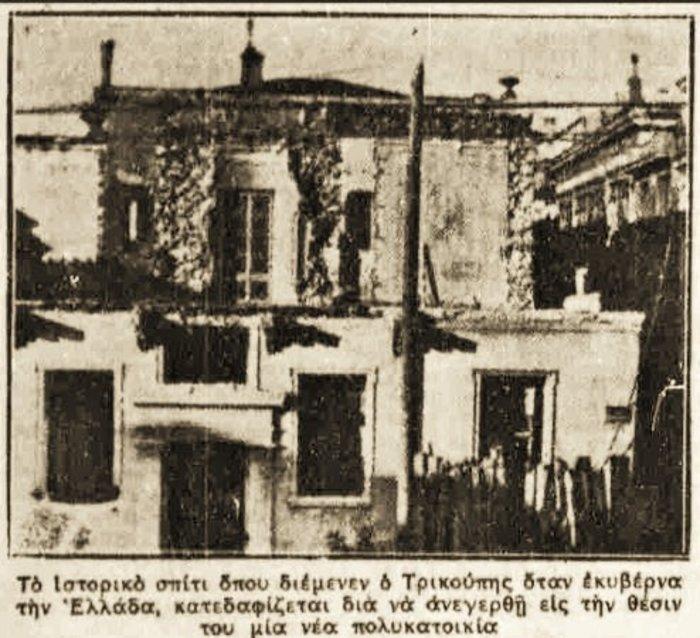 Αυτό είναι το αλλιώτικο ημερολόγιο του Χαρίλαου Τρικούπη - εικόνα 3