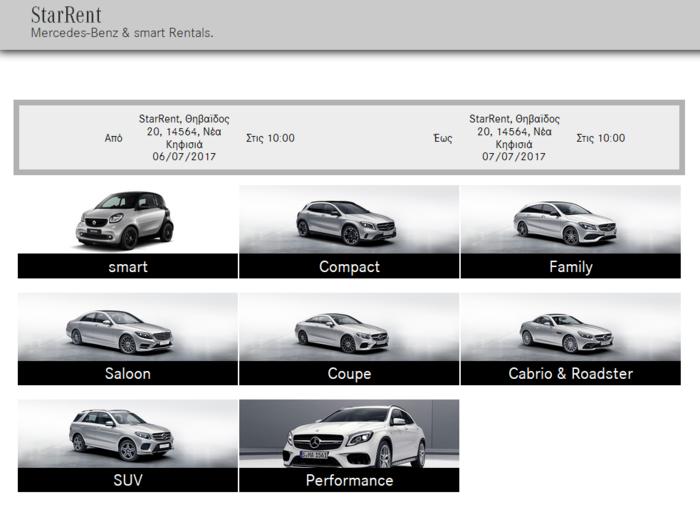 StarRent: Τώρα μπορείς να οδηγήσεις όποια Mercedes θέλεις όποτε θέλεις - εικόνα 2