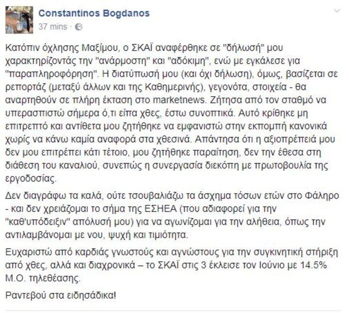 Το σχόλιο Μπογδάνου μετά την απόλυση: Ραντεβού στα...