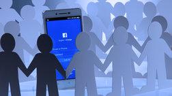 Οι τέσσερις «φυλές» του Facebook: Εσείς σε ποια ανήκετε;