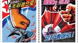 Τα γραμματόσημα στη Βόρεια Κορέα είναι πραγματικά σοκαριστικά