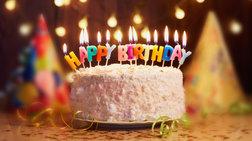 Δείτε ποια είναι η πιο δημοφιλής ημέρα γενεθλίων!