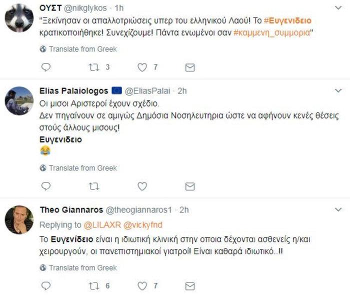 """""""Έπεσε"""" η σελίδα του Ευγενίδειου μετά την επέμβαση του Τσίπρα"""
