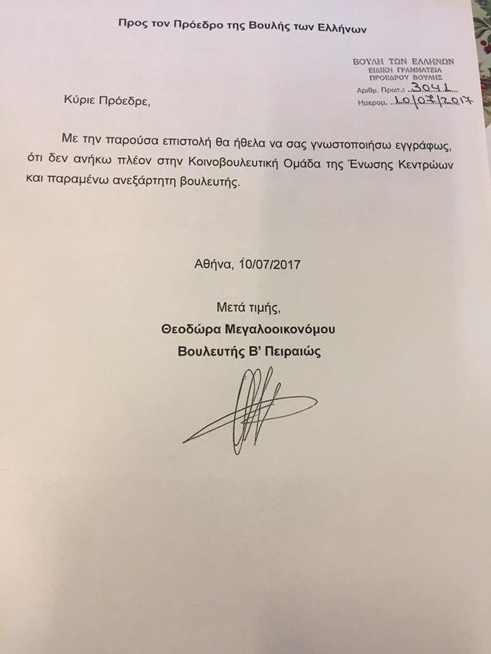 Ανεξαρτητοποιήθηκε η βουλευτής της Ένωσης Κεντρώων Θ. Μεγαλοοικονόμου