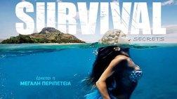 survival-den-fantazeste-poio-tha-einai-to-epathlo-tou-survivor-tou-e