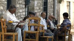 Γερνάμε και πιστοποιημένα - Ο πληθυσμός της Ελλάδας μειώθηκε κατά 2,5%