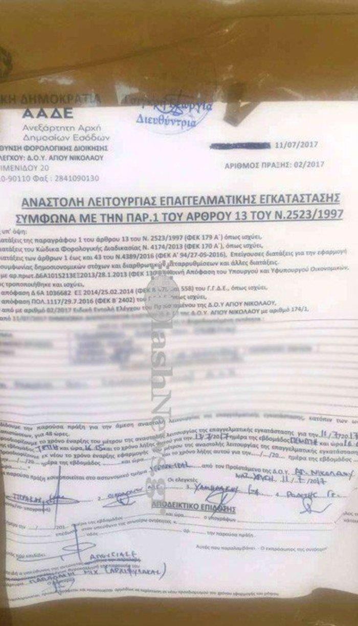 Πάρτι φοροδιαφυγής στην Ιεράπετρα -Επιχείρηση δεν έκοψε 16.546 αποδείξεις - εικόνα 3