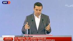tsipras-afinoume-tous-katastrofologous-bgainoume-apo-to-pigadi