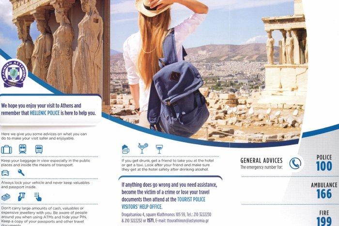 Καμπάνια από την ΕΛΑΣ για την ασφαλή διαμονή των επισκεπτών - εικόνα 10